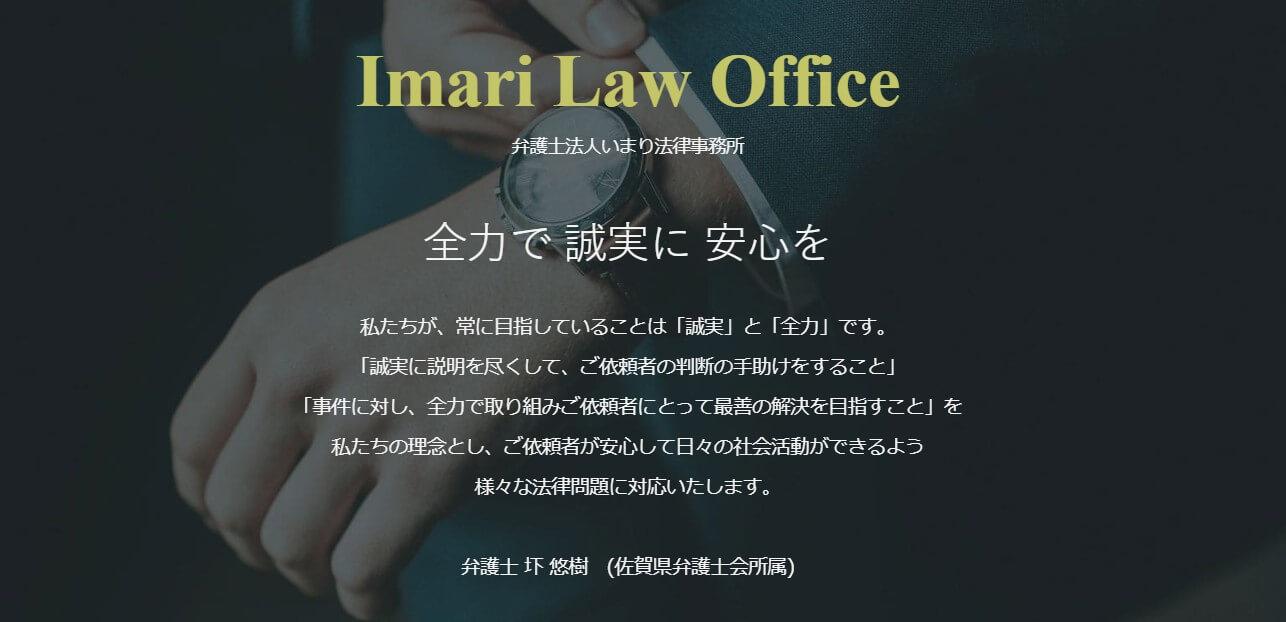 いまり法律事務所