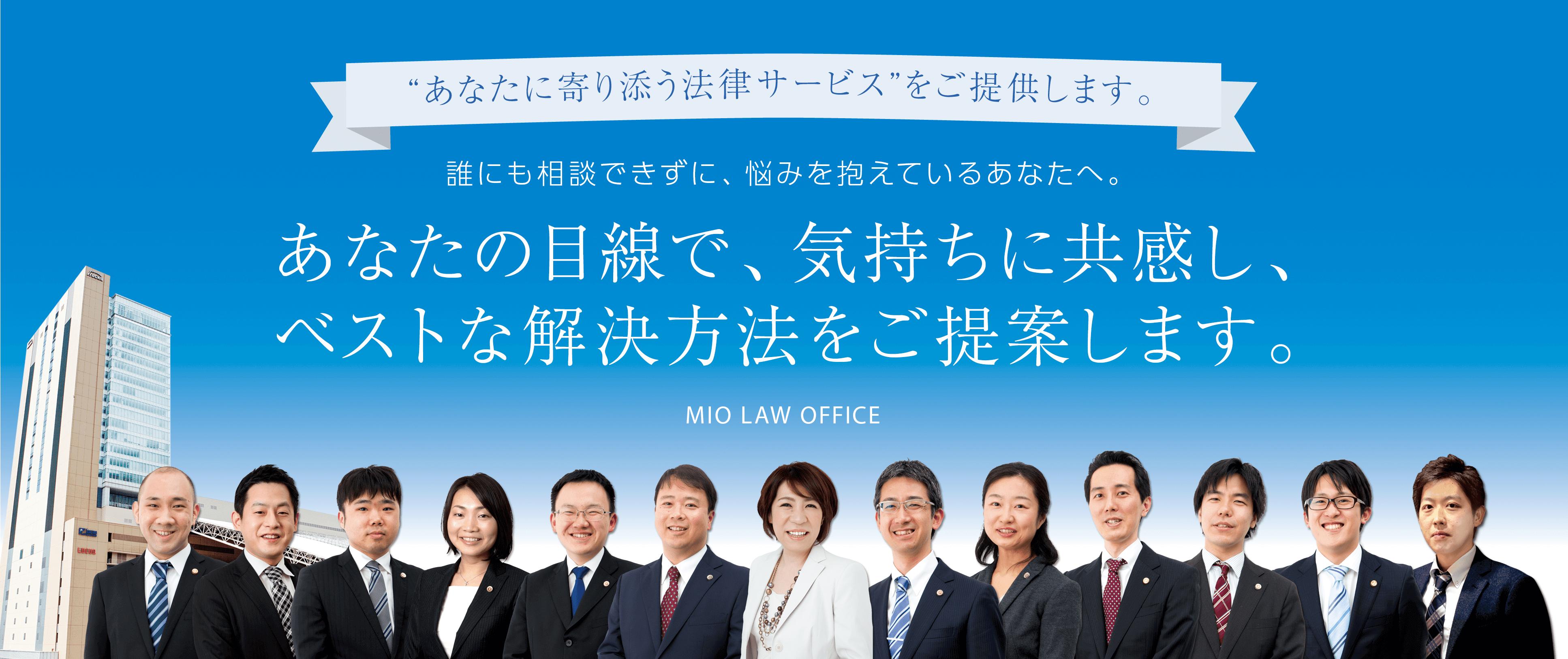 みお綜合法律事務所