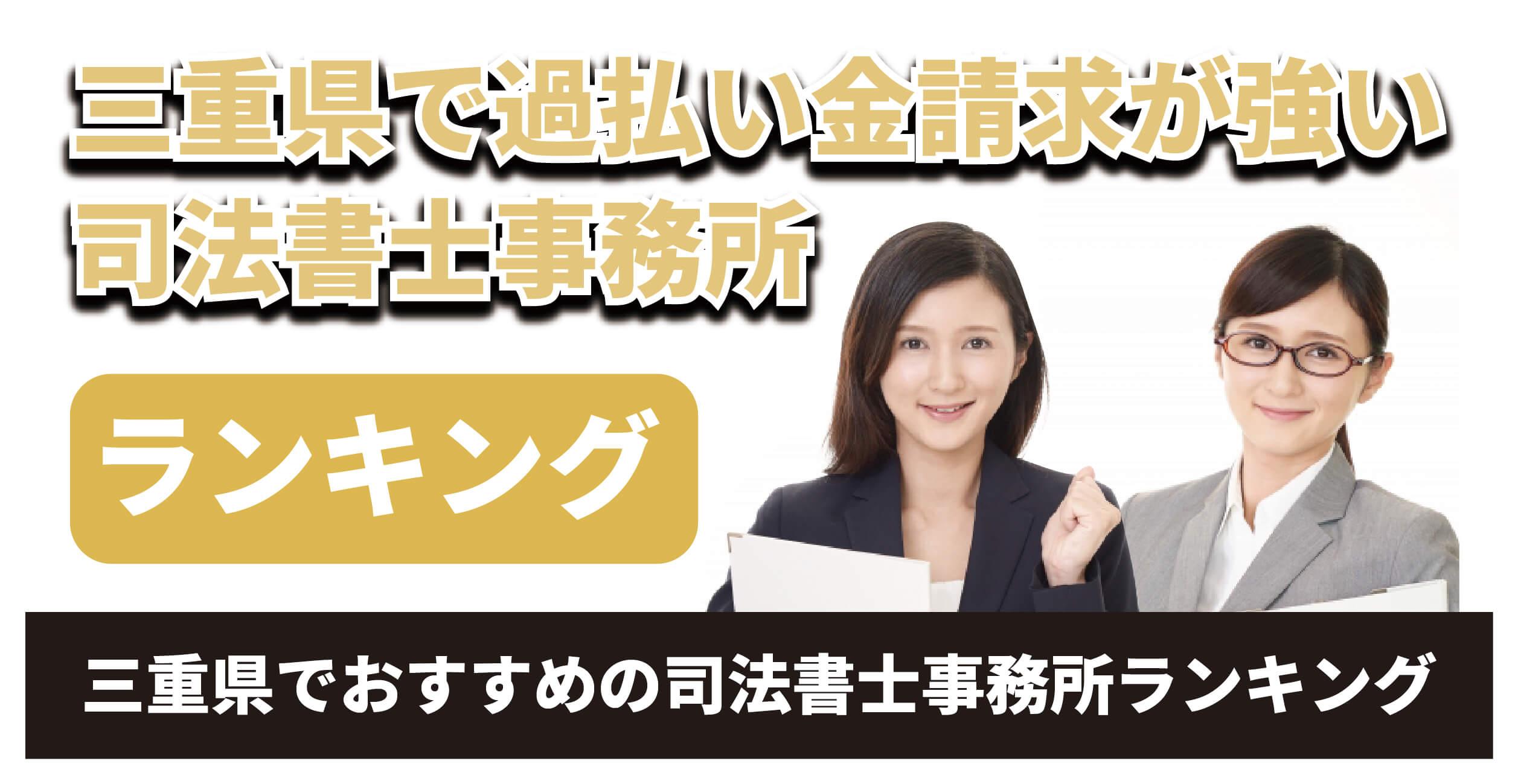 三重県で過払い金請求が強い司法書士は?