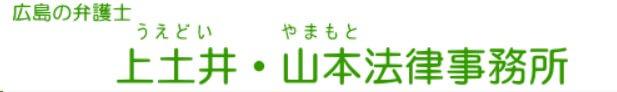 上土井・山本法律事務所