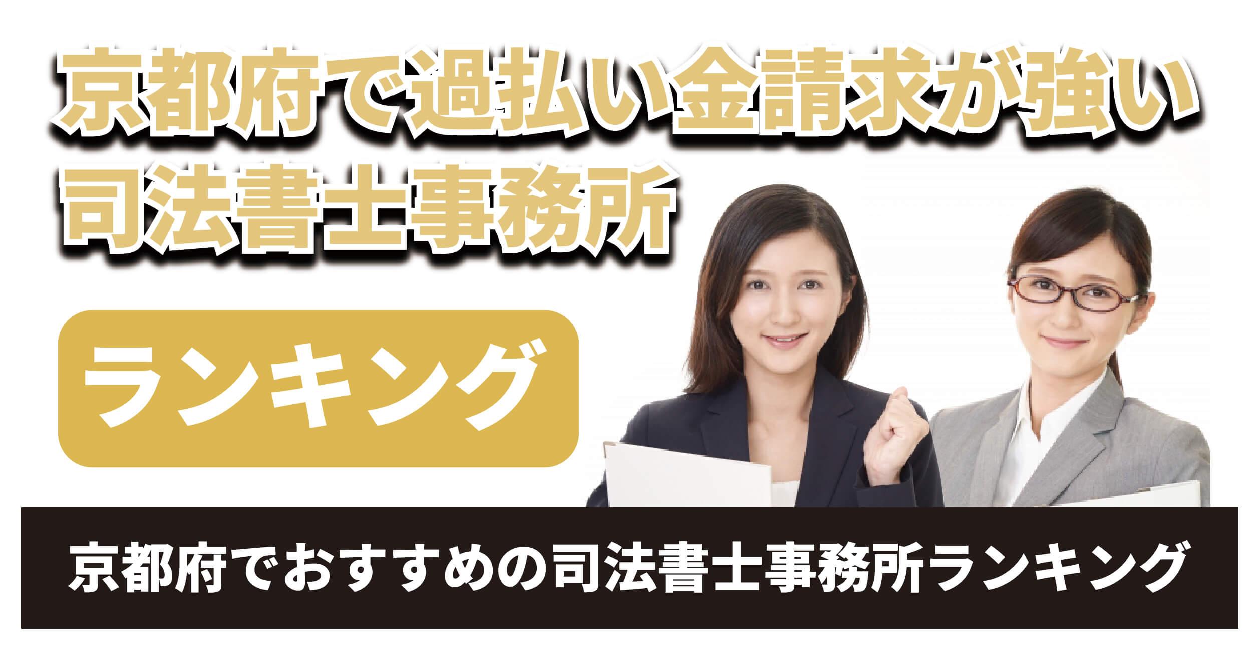 京都府で過払い金請求が強い司法書士は?