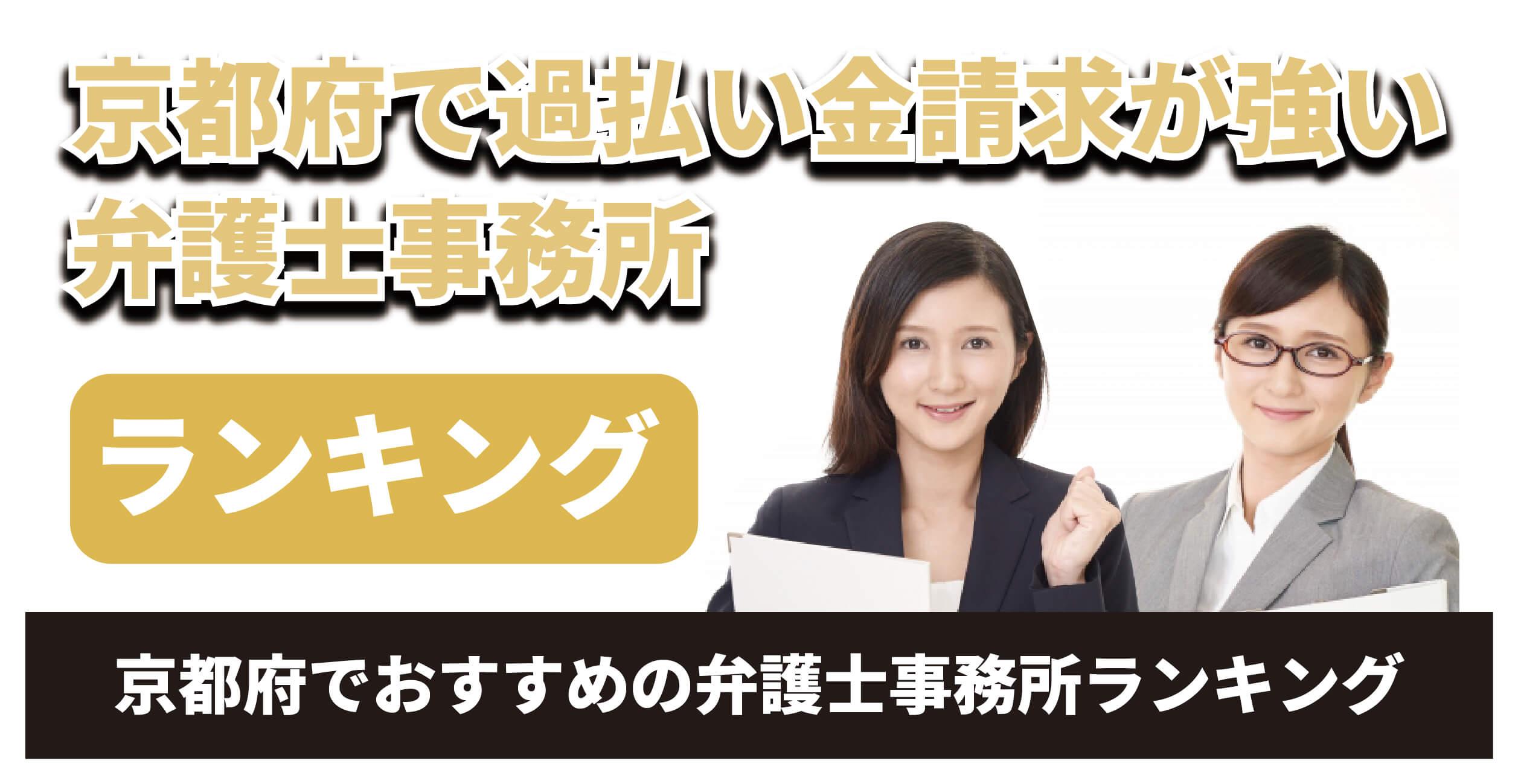 京都府で過払い金請求が強い弁護士は?