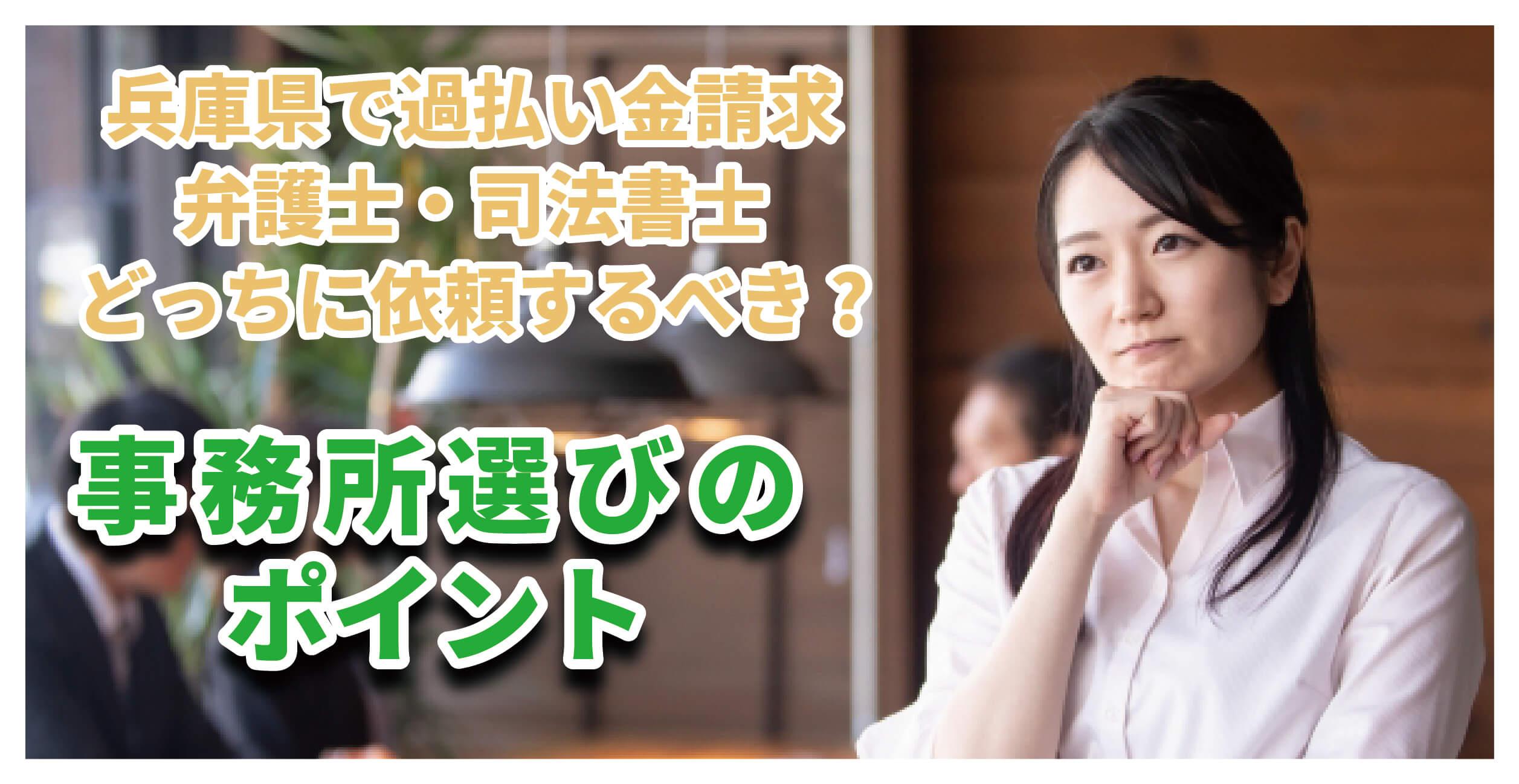兵庫県で過払い金請求するなら弁護士と司法書士どっちがいいの?事務所選びのポイント