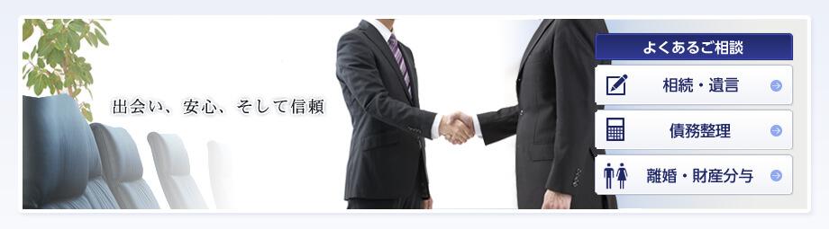 司法書士法人小笠原合同事務所
