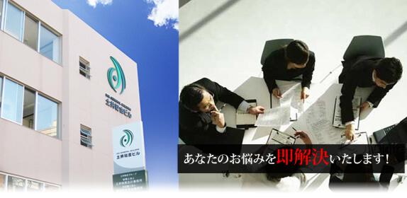 司法書士法人横田総合司法事務所
