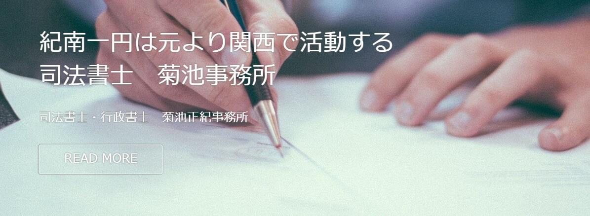 司法書士菊池事務所