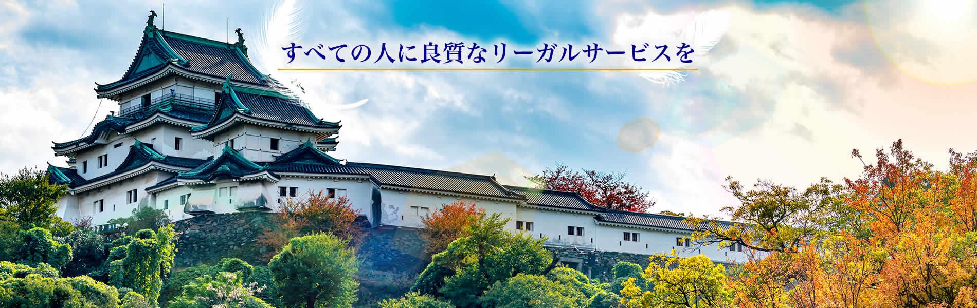 和歌山平和総合事務所