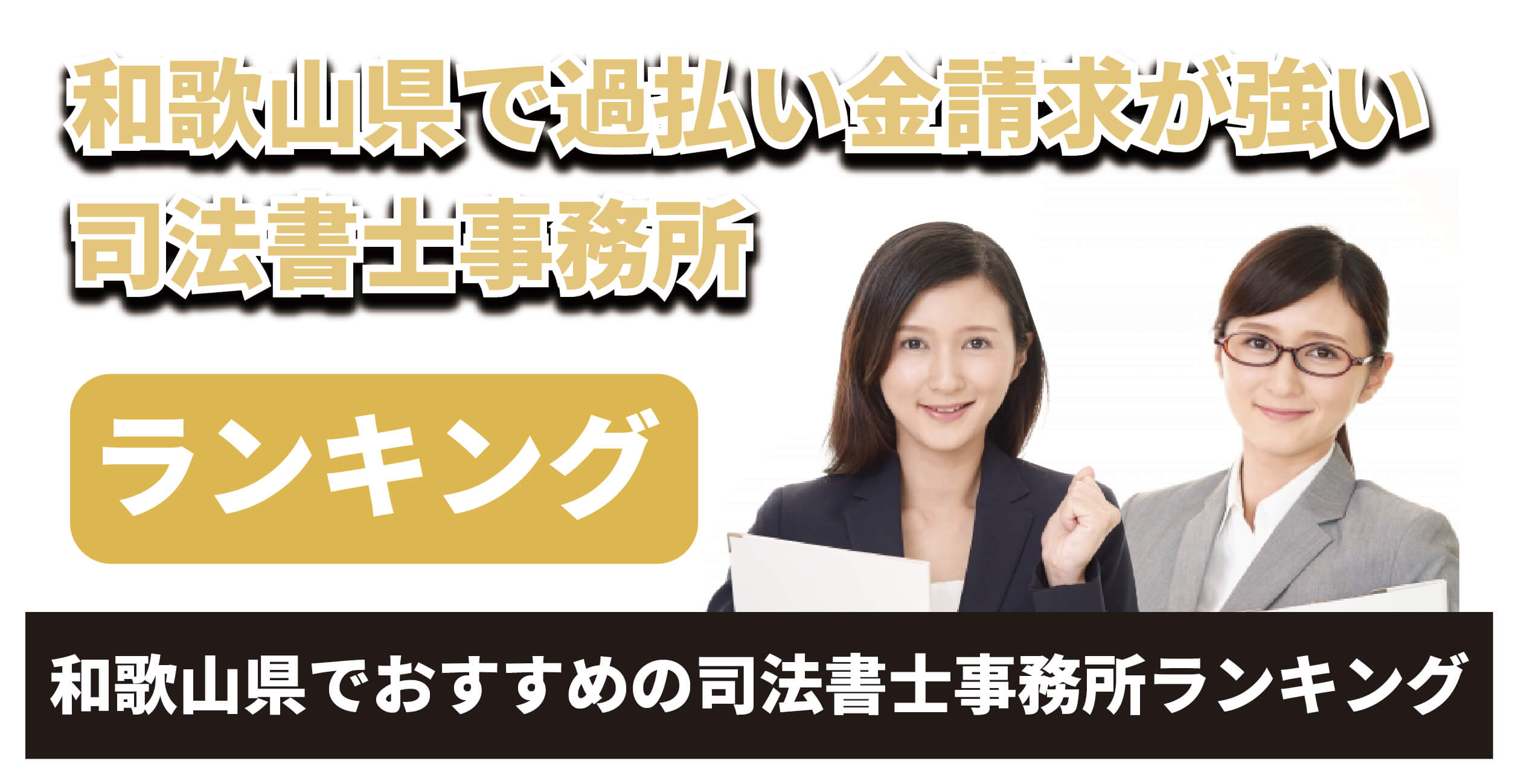 和歌山県で過払い金請求が強い司法書士は?