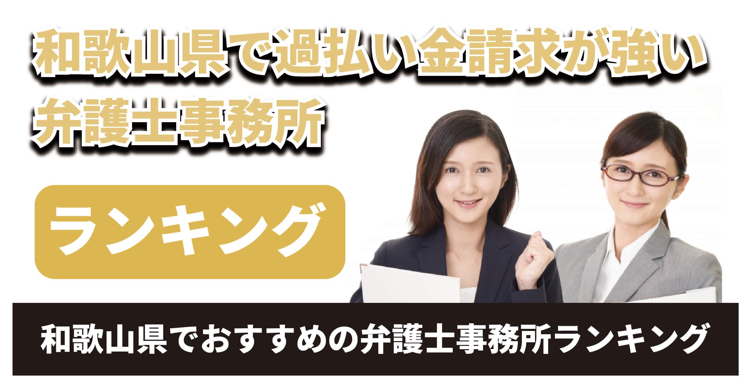 和歌山県で過払い金請求が強い弁護士は?