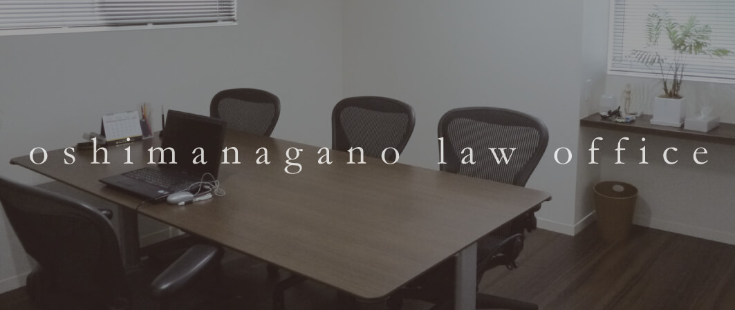 大島長野法律事務所