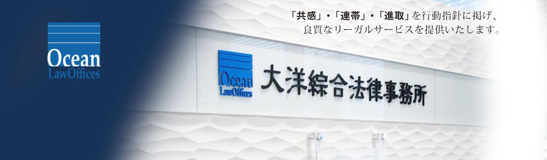 大洋総合法律事務所