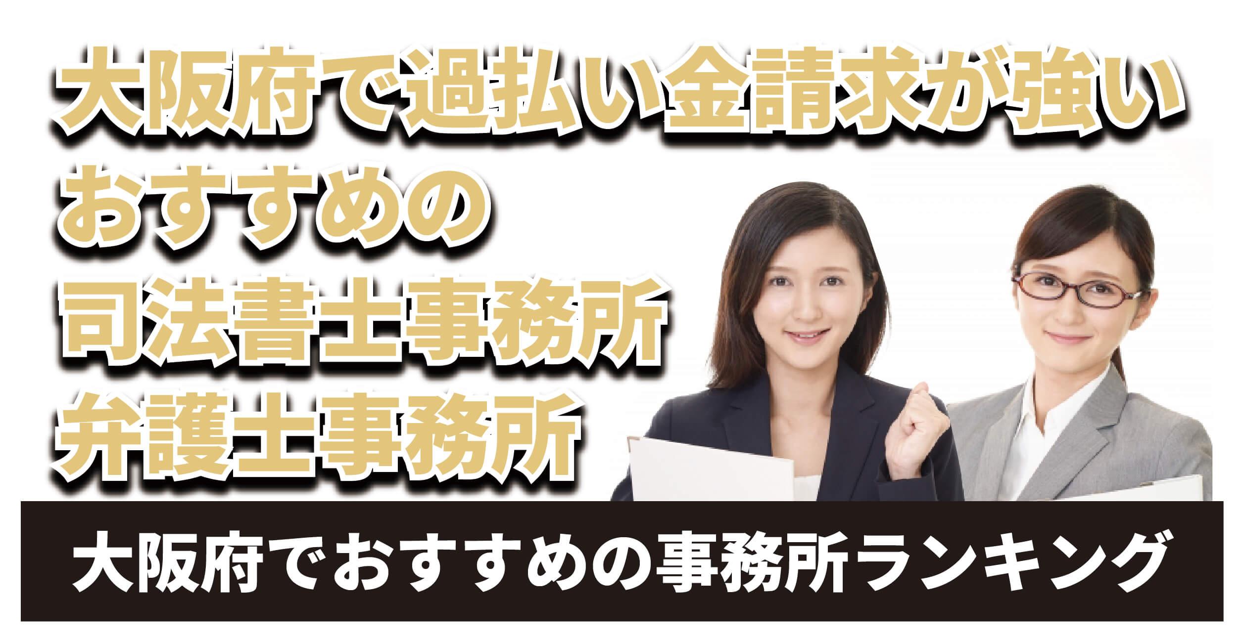 大阪府で過払い金請求に強い弁護士・司法書士事務所9選