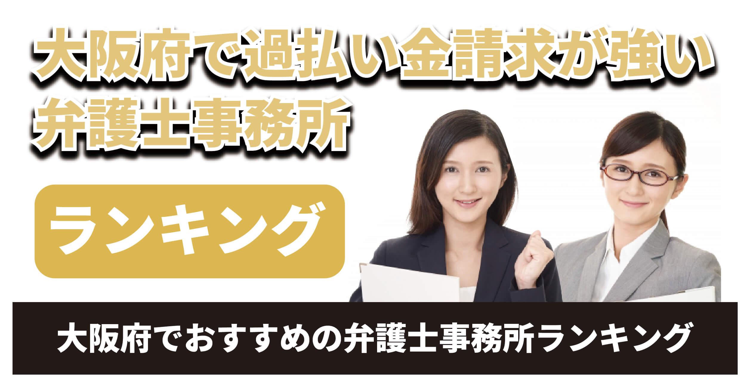 大阪で過払い金請求に強い法律事務所を選ぶ3のポイント