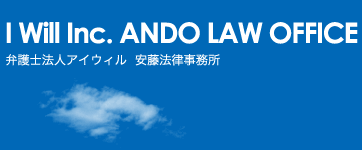 安藤法律事務所観音寺オフィス