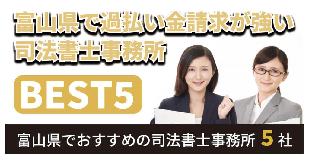 富山県で過払い金請求が強い司法書士は?