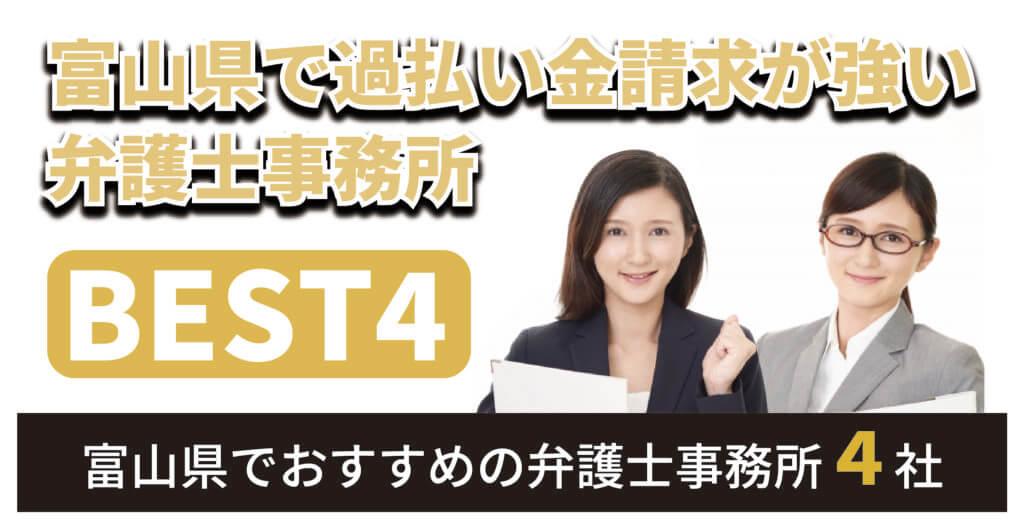 富山県で過払い金請求が強い弁護士は?