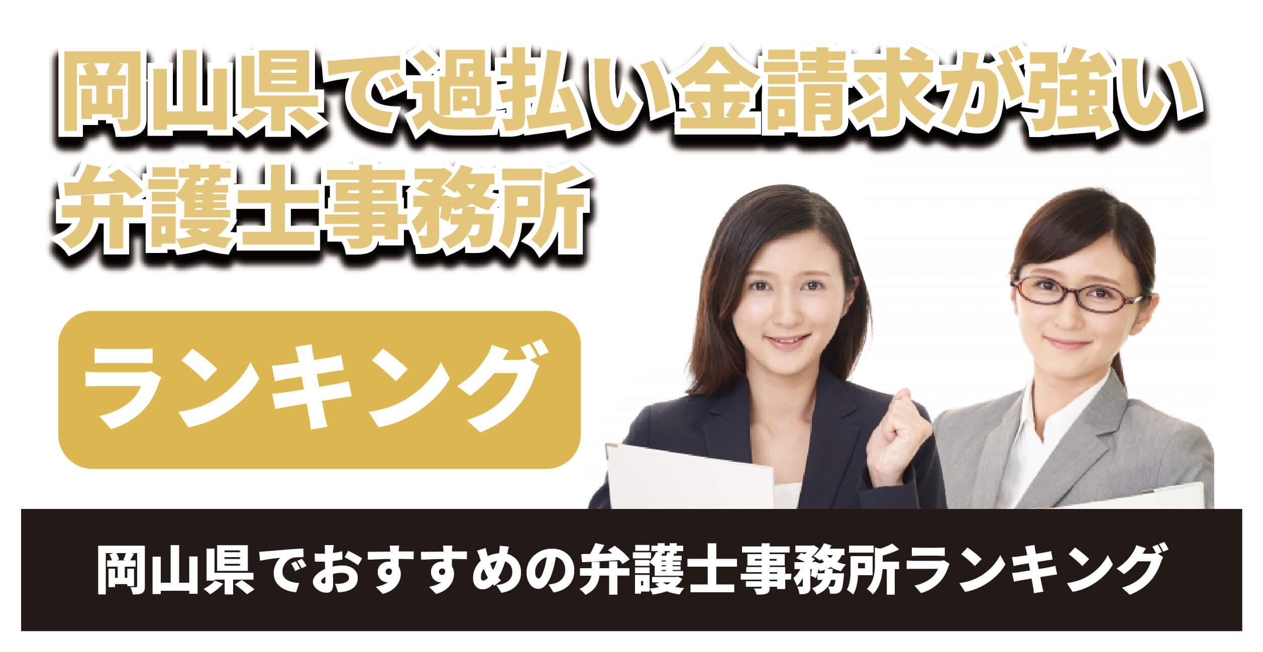 岡山県で過払い金請求に強い弁護士事務所