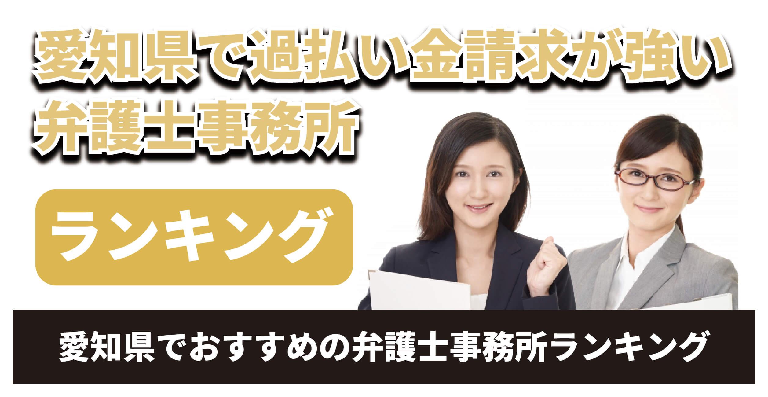愛知県で過払い金請求に強い弁護士事務所
