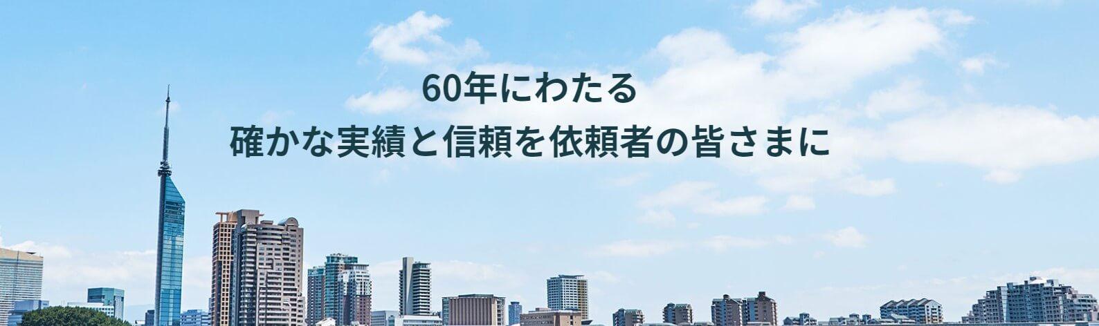 松本・永野法律事務所