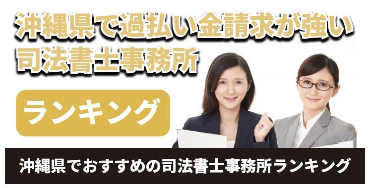 沖縄県で過払い金請求が強い司法書士は?