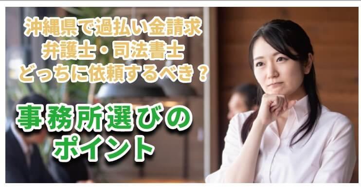 沖縄県で過払い金請求が強い弁護士は?