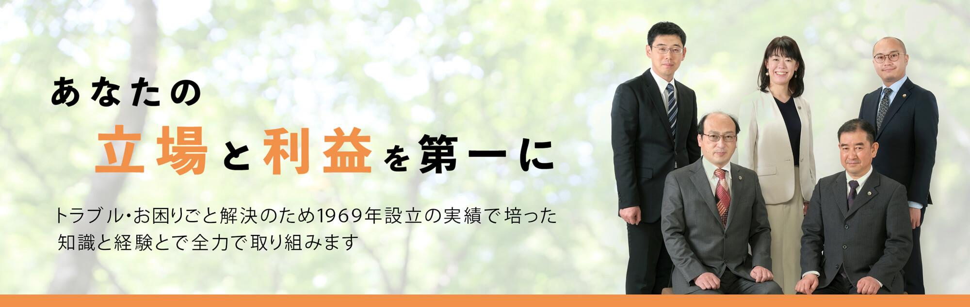 滋賀第一法律事務所