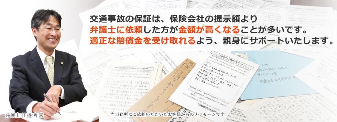 田邊和喜法律事務所