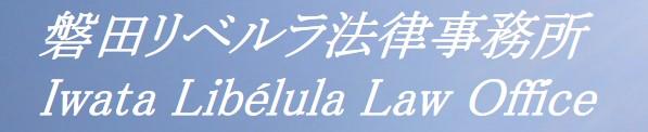 磐田リベルラ法律事務所