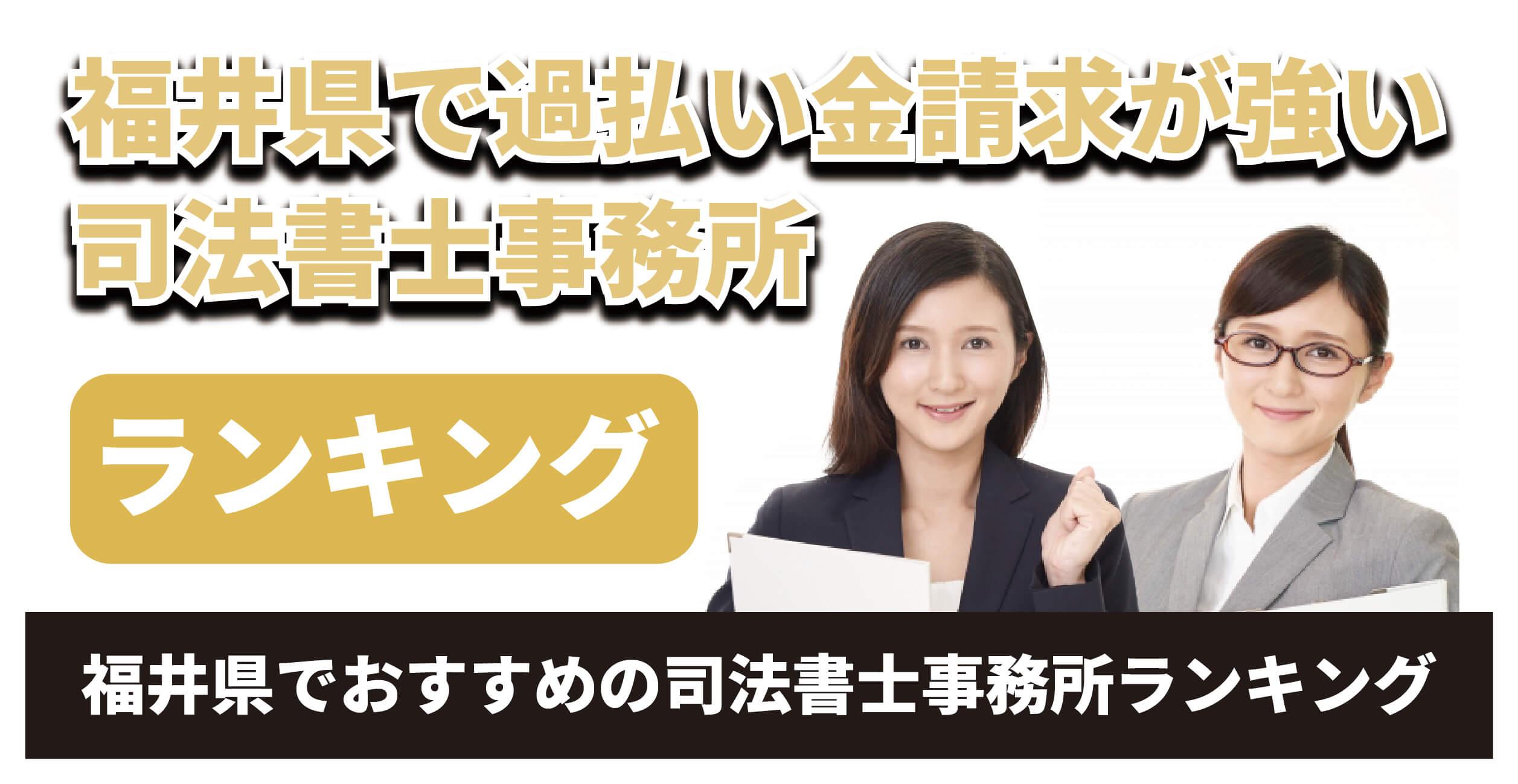 福井県で過払い金請求が強い司法書士