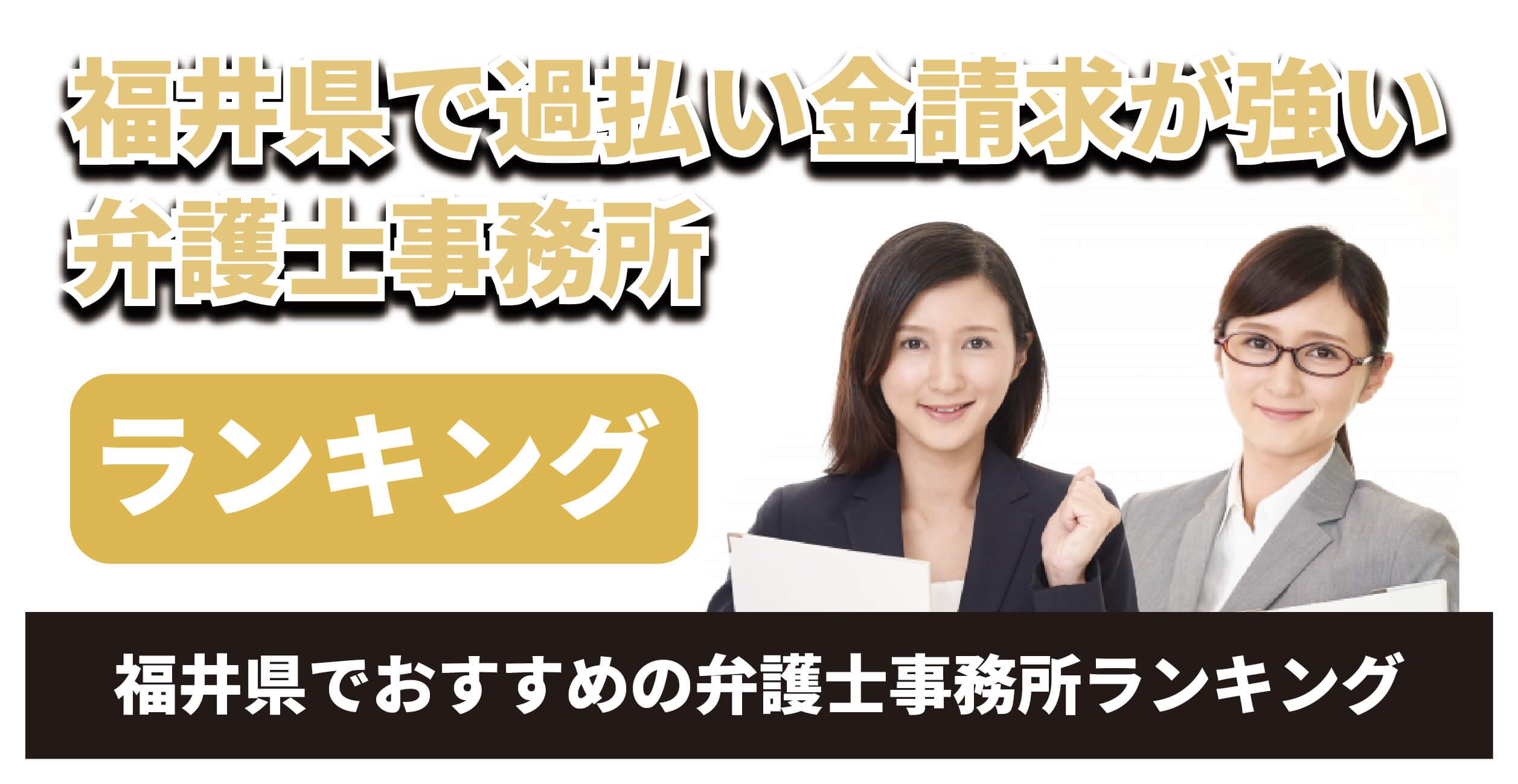 福井県で過払い金請求が強い弁護士