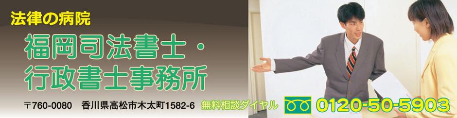 福岡司法書士・行政書士合同事務所
