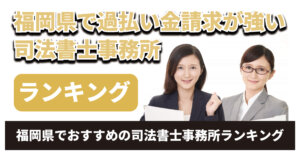 福岡県で過払い金請求が強い司法書士は?