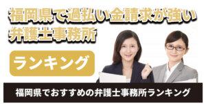 福岡県で過払い金請求が強い弁護士は?