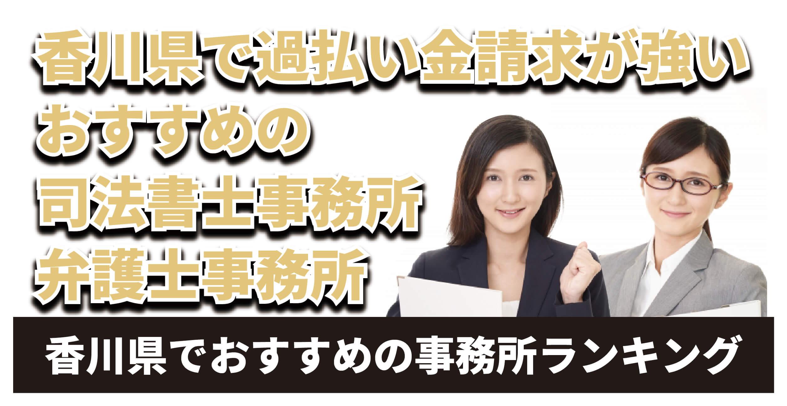 香川県で過払い金請求が強い司法書士は?