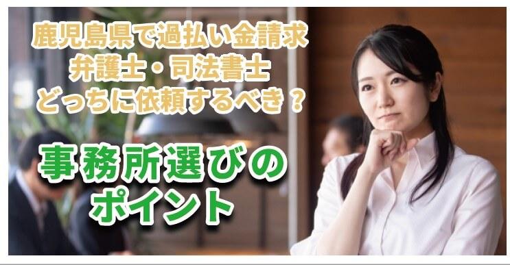 鹿児島県で過払い金請求するなら弁護士と司法書士どっちがいいの?