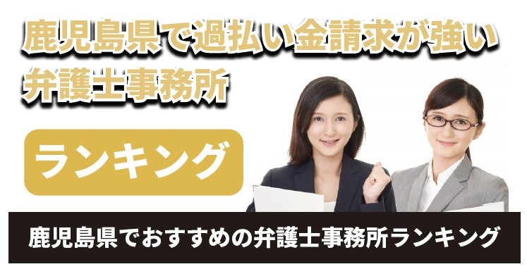 鹿児島県で過払い金請求に強いおすすめできる弁護士事務所