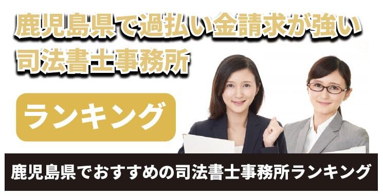 鹿児島県で過払い金請求に強いおすすめの司法書士事務所